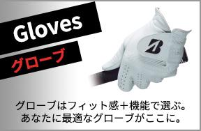 ブリヂストン ゴルフ Gloves